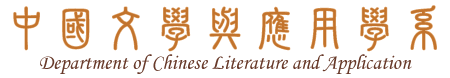 Department of Chinese Literature and Application, FGU